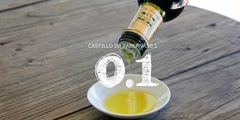 オリーブオイル おすすめ 酸度0.1 カスティージョ・デ・タベルナス0.1