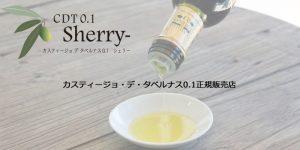 カスティージョ・デ・タベルナス0.1 正規販売店 株式会社清州 Sherry- オリーブオイルの最高品質の証 酸度0.1 毎日の食卓にオススメです