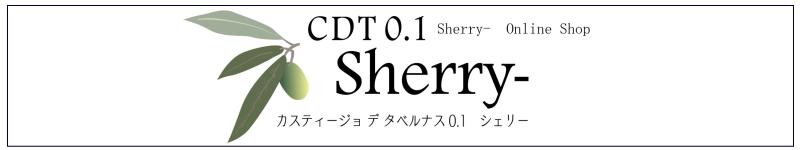 カスティージョ・デ・タベルナス0.1の日本正規販売店 オンラインショップ Sherry-(株式会社清州)