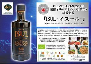 イスール 酸度0.1 エクストラバージンオリーブオイル 国際オリーブオイルコンテスト 銀賞受賞