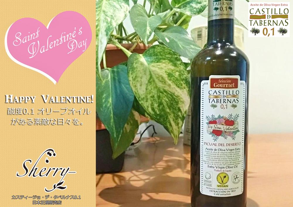 素敵なバレンタインデーを酸度0.1のオリーブオイル カスティージョ・デ・タベルナス0.1で