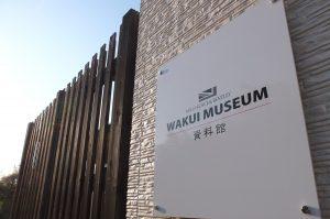 ワクイミュージアム 埼玉県加須市