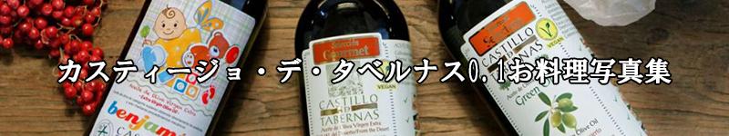 和食にも合うオリーブオイル カスティージョ・デ・タベルナス0.1 おすすめ レシピ