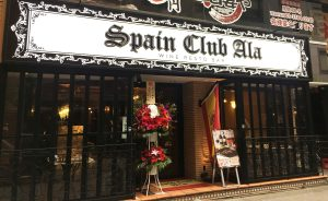 スペインレストラン おすすめ 東京 赤坂