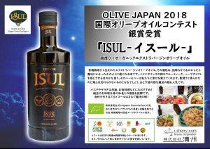 OLIVE JAPAN 2018 国際オリーブオイルコンテストにて『ISUL-イスール-』が銀賞受賞