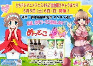 お茶の愛ちゃん とちテレアニメフェスタ&ご当地萌えキャラまつり グッズ販売