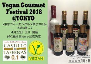 東京ヴィ―ガン祭り2018 木場公園 ヴィ―ガンマークの酸度0.1エクストラバージンオリーブオイル