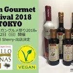4月22日木場公園にて開催 東京ヴィ―ガングルメ祭り2018に出店します
