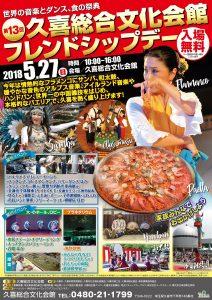 久喜総合文化会館フレンドシップデー ~ 世界の音楽とダンス、食の祭典 ~