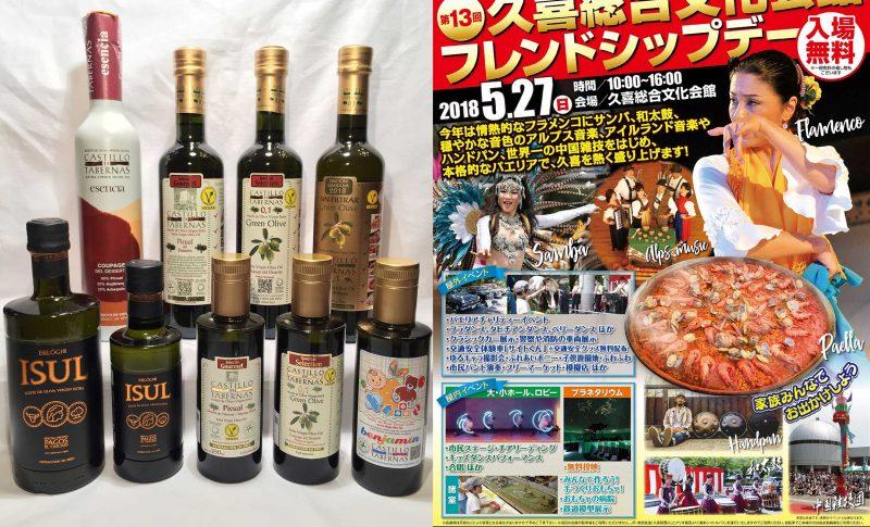 【イベント情報】埼玉県久喜市の世界の音楽とダンス・食の祭典に酸度0.1のエクストラバージンオリーブオイルが登場します