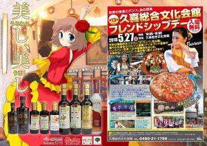 【イベント情報】久喜総合文化会館フレンドシップデー~世界の音楽とダンス・食の祭典~ に参加します めっとこ