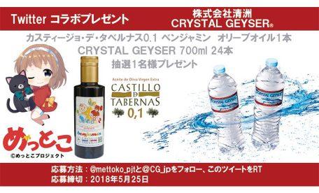 【水と油のコラボレーション】クリスタルガイザー様とエクストラバージンオリーブオイルコラボ