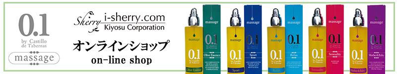 オリーブオイルでできたナチュラルな化粧品 スキンケア&ボディケア用マッサージオイル オンラインショップ 酸度0.1のエクストラバージンオリーブオイル カスティージョ・デ・タベルナス0.1