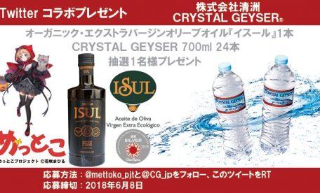 おいしい軟水クリスタルガイザーと酸度0.1エクストラバージンオリーブオイル イスールの夢のコラボレーション