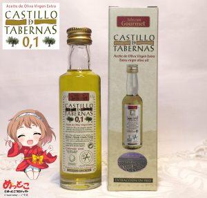 オリーブオイル 酸度0.1 カスティージョ・デ・タベルナス0.1 めっとこ