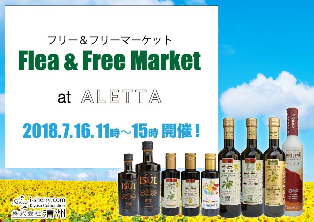 東京 フリーマーケット イベント オーガニック
