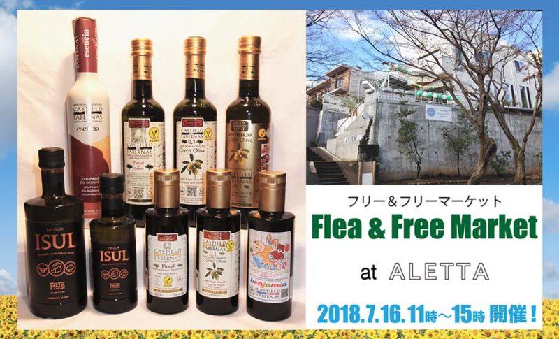 東京練馬区ALETTA様にて開催~フリー&フリーマーケットに参加します