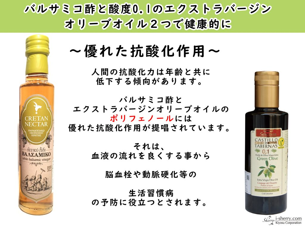 オリーブオイルとバルサミコ酢の統一した特徴 ポリフェノール
