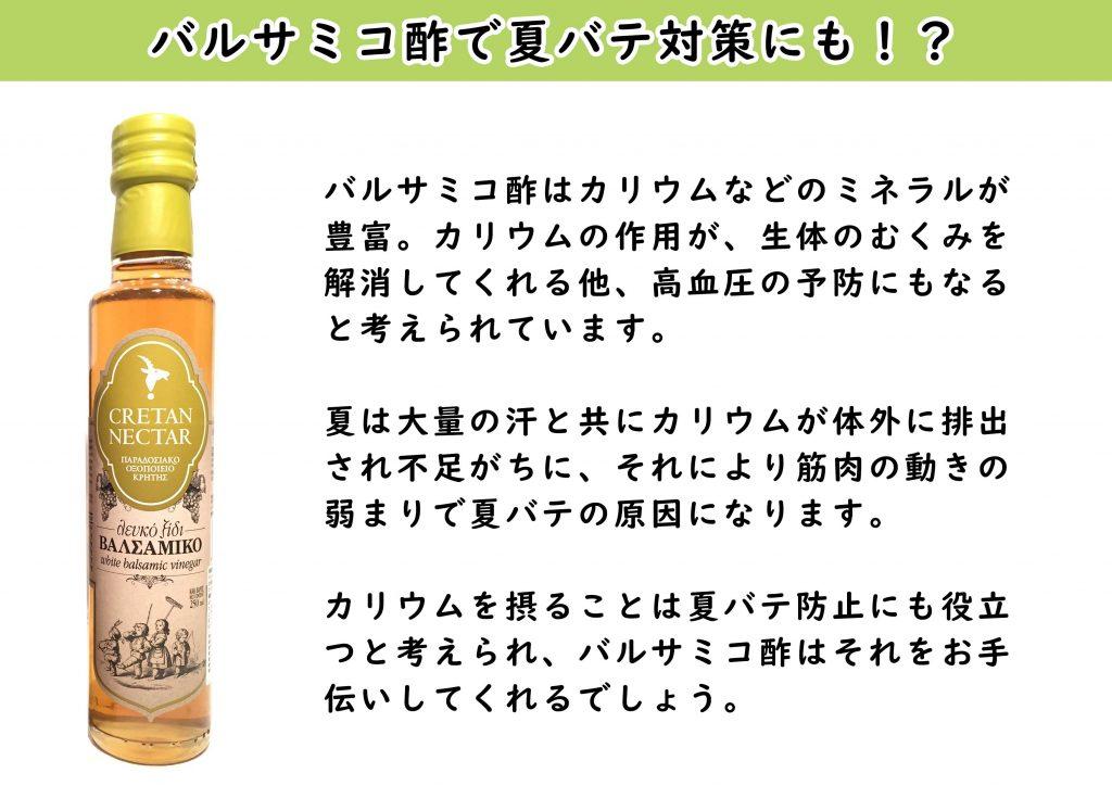 バルサミコ酢 夏バテ対策