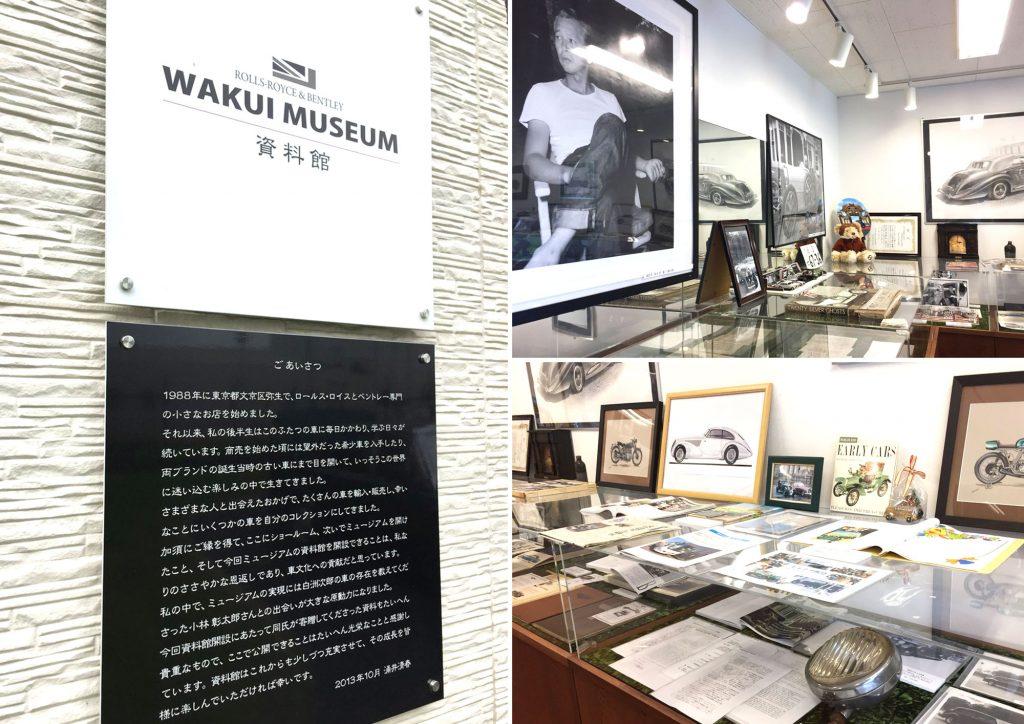 白洲次郎 涌井清春 ワクイミュージアム