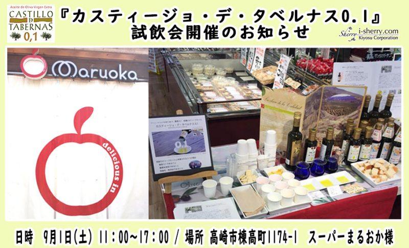 群馬県高崎市 スーパーまるおか様で酸度0.1のオリーブオイル試飲会開催のお知らせ