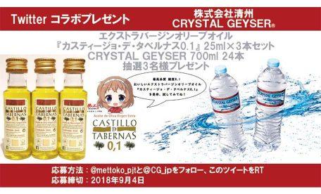 【水と油キャンペーン】おいしい軟水 クリスタルガイザー様と酸度0.1エクストラバージンオリーブオイル Twitterコラボレーション
