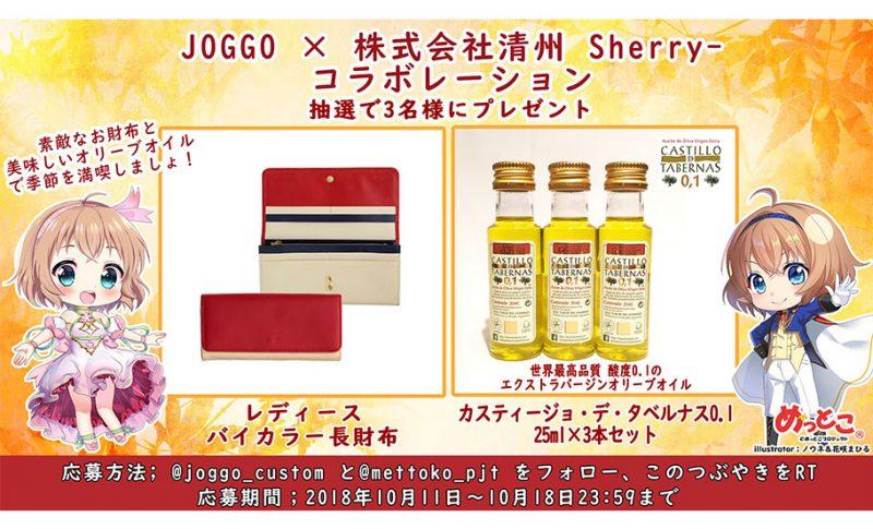 【キャンペーン】革製品のカスタムデザインJOGGO様と酸度0.1エクストラバージンオリーブオイル Twitterコラボレーション