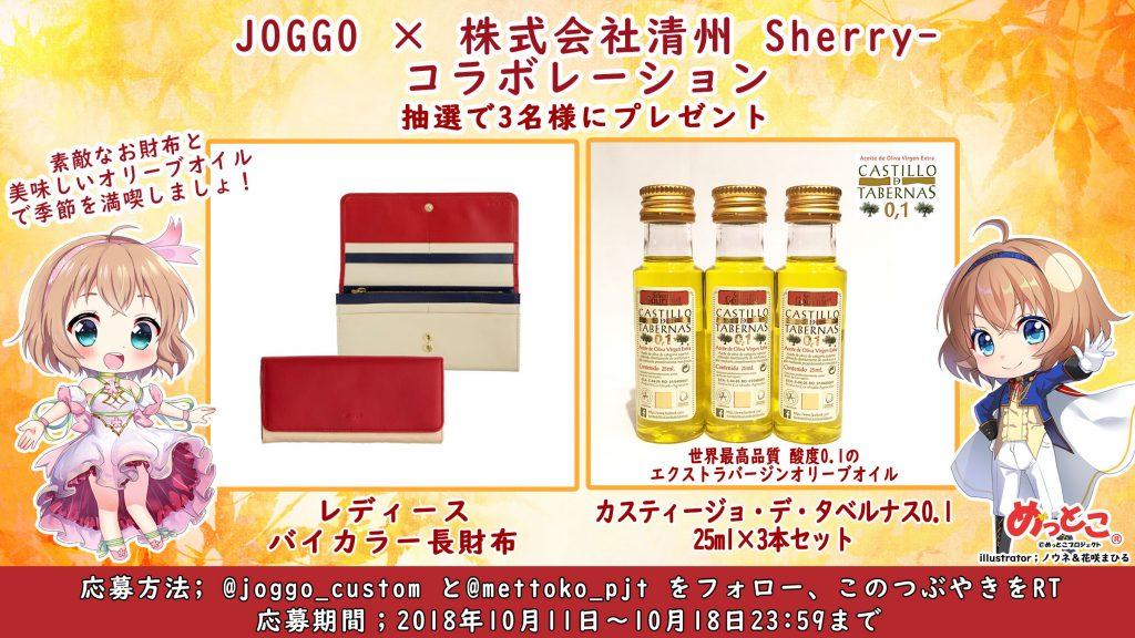 JOGGO 革製品 オーダーメイド キャンペーン