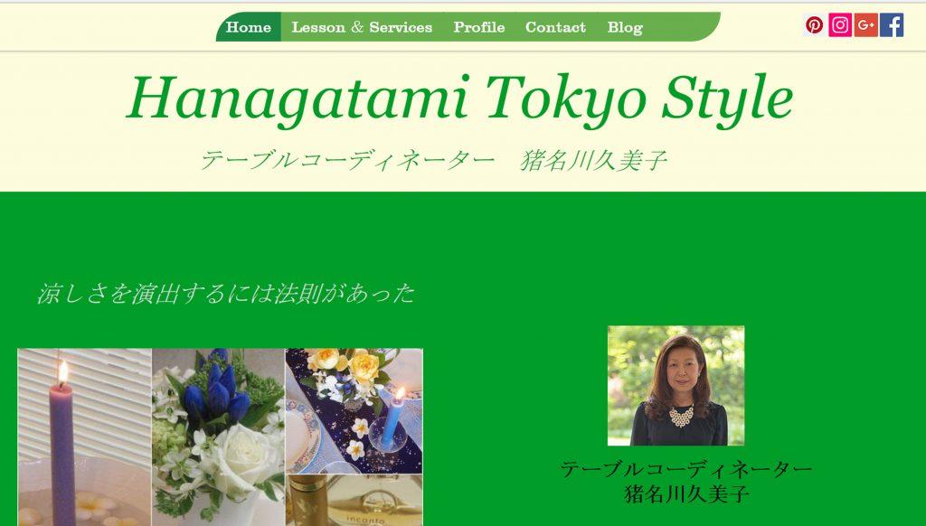 猪名川久美子 テーブルコーディネーター