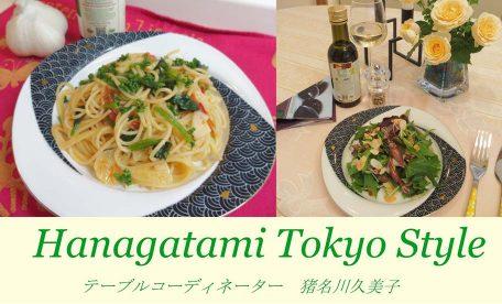 おいしさと空間をプロデュース テーブルコーディネーター猪名川久美子さんにカスティージョ・デ・タベルナス 0.1を紹介していただきました