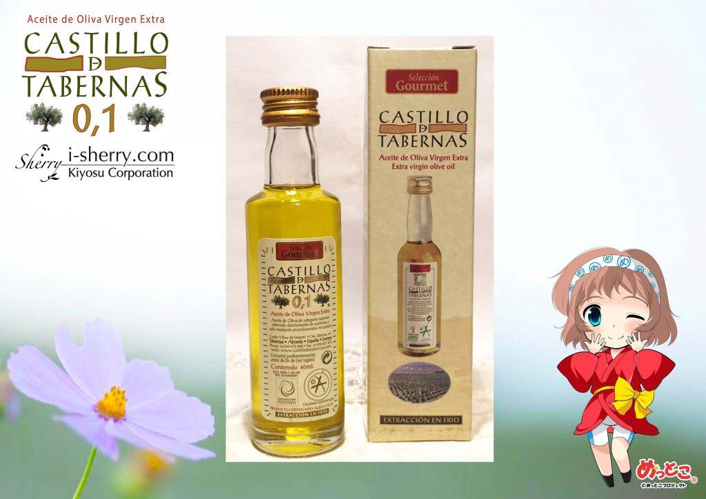 カスティージョ・デ・タベルナス エクストラバージンオリーブオイル 最高品質 かけるオリーブオイル 酸度0.1