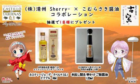 【キャンペーン】但馬の地醤油 こむらさき醤油さんと世界最高品質 酸度0.1エクストラバージンオリーブオイル Twitterコラボレーション