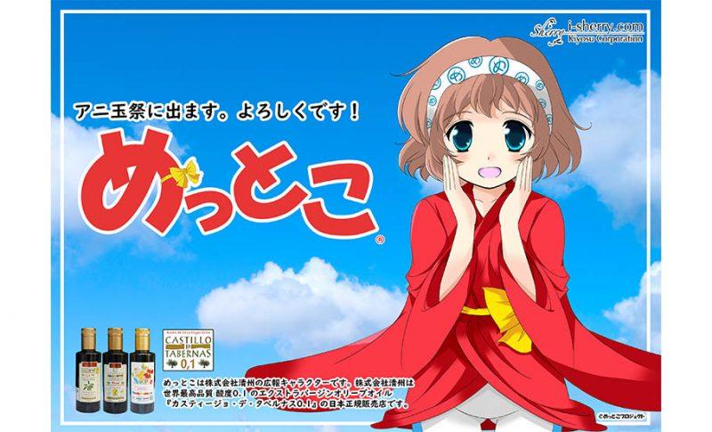 今日はイベントのお知らせです。 10月14日 埼玉大宮ソニックシティでアニ玉祭が開催されます。