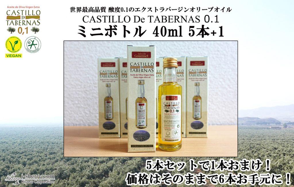 カスティージョ・デ・タベルナス おすすめ オリーブオイル 酸度0.1