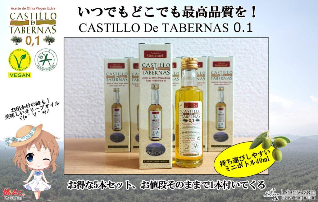 オリーブオイル 健康 酸度0.1 カスティージョ・デ・タベルナス0.1