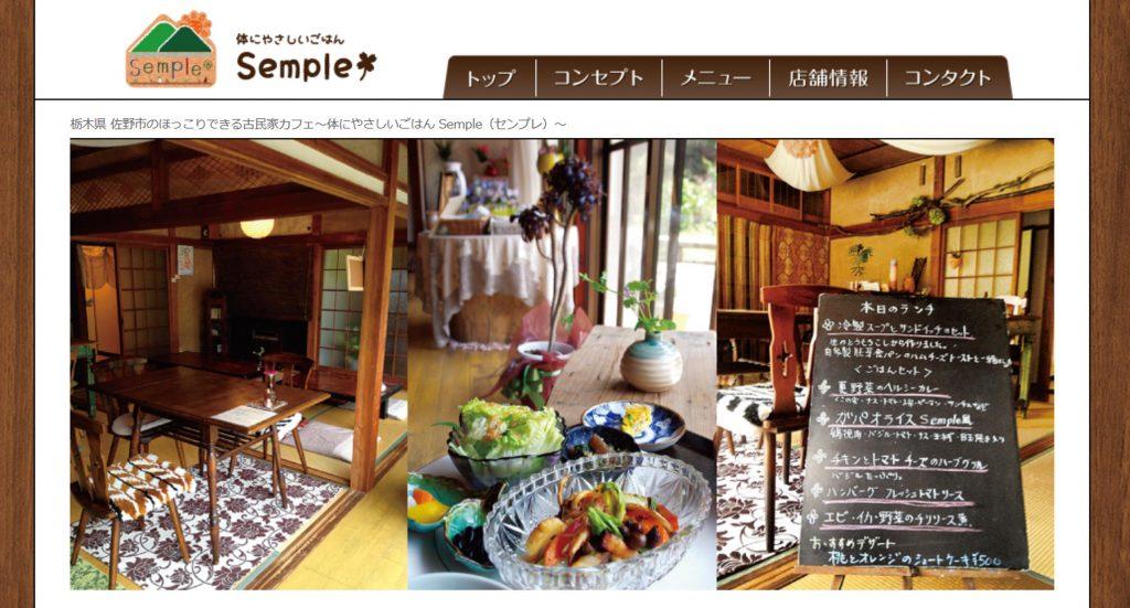 栃木県佐野市の古民家カフェ Semple(センプレ)さん