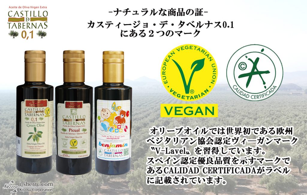 ヴィ―ガン商品 おすすめ オリーブオイル