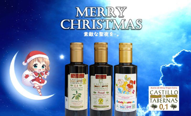幸せなクリスマスとおいしいオリーブオイル