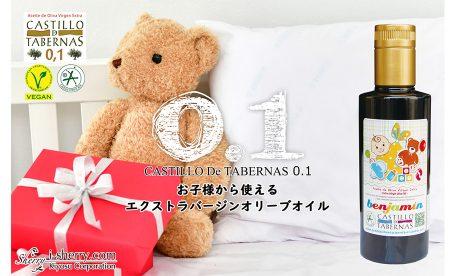 世界最高品質 酸度0.1 エクストラバージンオリーブオイル『カスティージョ・デ・タベルナス 0.1 ベンジャミン』