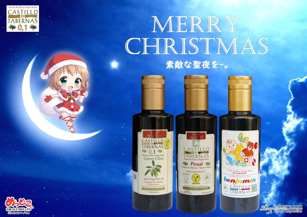 クリスマス おすすめ料理 オリーブオイル