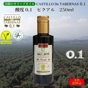 カスティージョ・デ・タベルナス0.1 ピクアル
