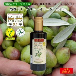 カスティージョ・デ・タベルナス0.1 グリーンオリーブ おすすめエクストラバージンオリーブオイル
