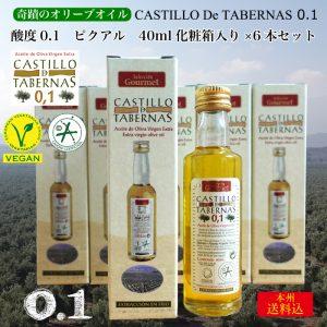 カスティージョ・デ・タベルナス0.1 おすすめ エクストラバージンオリーブオイル