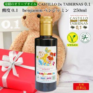 カスティージョ・デ・タベルナス0.1 ベンジャミン 赤ちゃんから使えるオリーブオイル