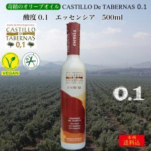 カスティージョ・デ・タベルナス0.1 エッセンシア おすすめ最高級エクストラバージンオリーブオイル