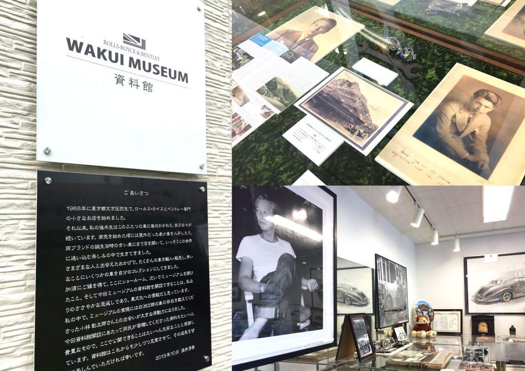 白洲次郎 ワクイミュージアム