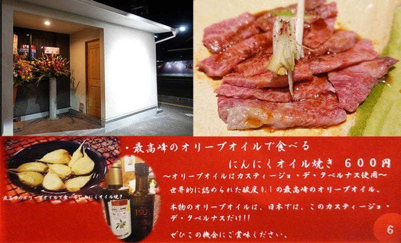 佐野市の焼肉店 とちゅ苑さんで最高品質オリーブオイル『カスティージョ・デ・タベルナス0.1』がメニューに並びました。