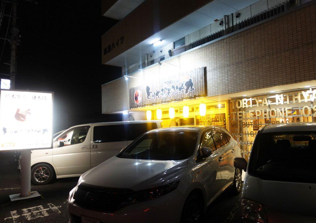 栃木県佐野市 焼き鳥 とりや 弐百弐拾九