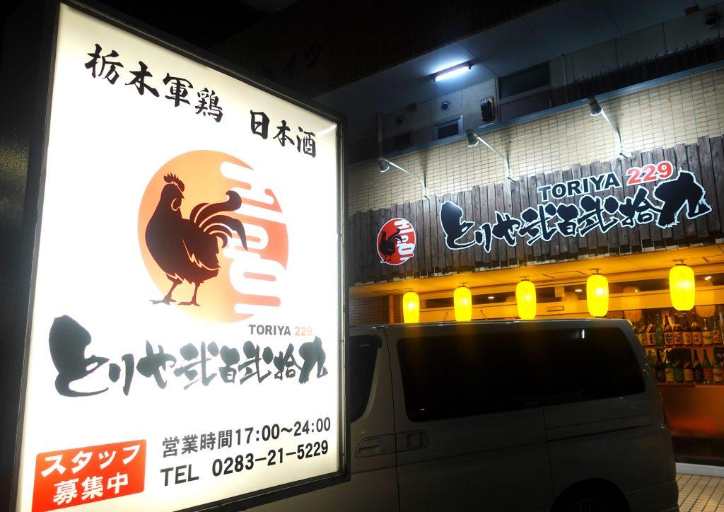 栃木県佐野市 焼き鳥店 とりや 弐百弐拾九 TORIYA229