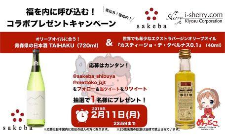 【キャンペーン】純米酒専門日本酒ダイニングバー sakebaさんと世界最高品質エクストラバージンオリーブオイルのコラボレーション